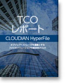 Cloudian-TCO-Report-thum-jp